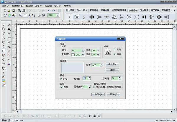 品茗平面图软件