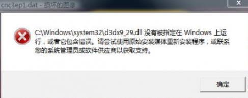 d3dx9_29.dll32位