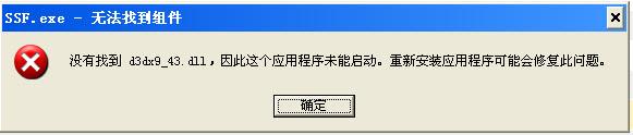 d3dx9_27.dll文件