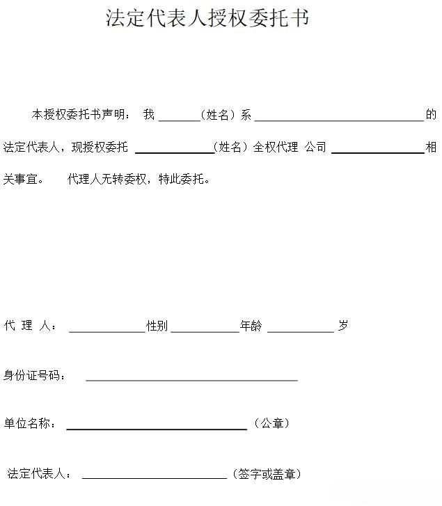 法定代表人授权委托书范文 word标准版