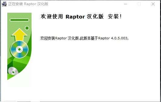 raptor汉化版 v4.0.5.0003 官方版