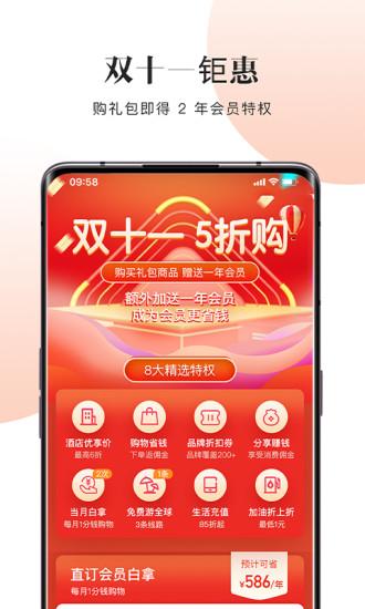 直订app v1.3.5 安卓版