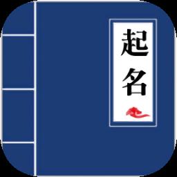 宝宝起名字appv1.1.17 安卓免费版