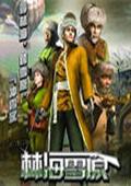 林海雪原游戏电脑版