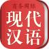 现代汉语大词典app