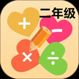 二年���W口算app v2.18.28 安卓版