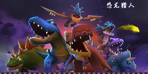 恐龙猎人游戏大全-恐龙猎人游戏推荐-恐龙猎人游戏下载