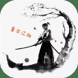 重出江湖mud文字手游v1.0 安卓版