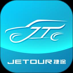 捷途汽车手机版v2.3.2 安卓