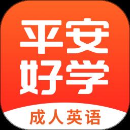 平安好�W英�Z最新版v4.3.5