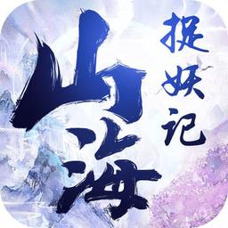 山海捉妖录中文版 v1.0.1 安卓最新版