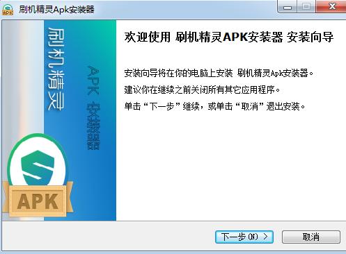 刷�C精�`apk安�b器��X版
