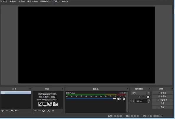 obs studio��X版 v26.1.1 官方版