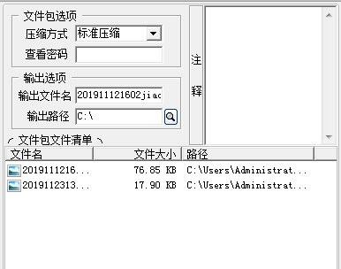 绣身文件生成器(文件伪装图片工具) v1.0 绿色版