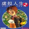 虚拟人生2电脑版中文版