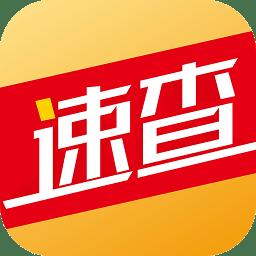 速查��appv0.1.70 安卓版