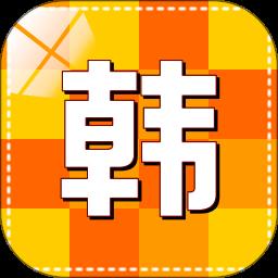 韩语学习快速入门app v4.1.0 安卓版