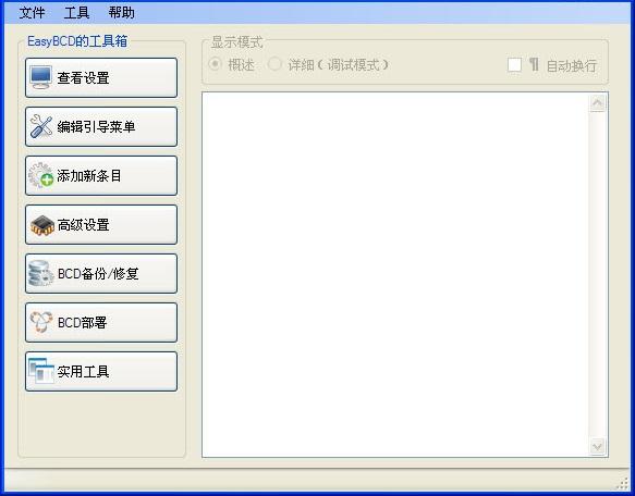 easybcd2.2�h化版 v2.2.0.207 �G色版