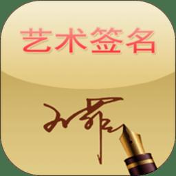 艺术签名软件 v14.0.2.23 安卓手机版