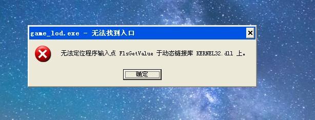 kernel32.dll
