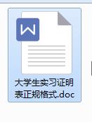 大�W生����C明模板范文 word版