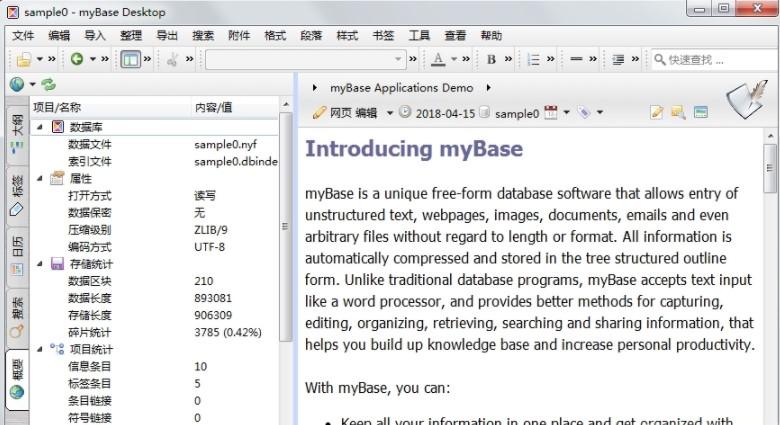mybase7.1破解版