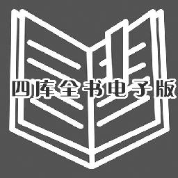 四库全书电子版