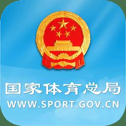 国家体育总局软件