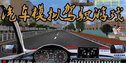 汽车模拟驾驶游戏