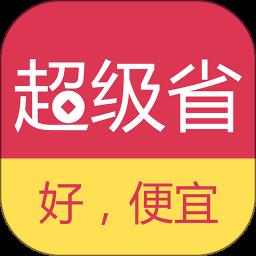 超�省手�C版v3.7.9 安卓最新版