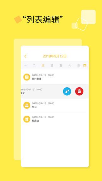 日程表app