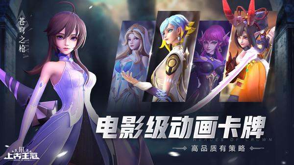 上古王冠新春逸闻手游 v1.110.022001 安卓版
