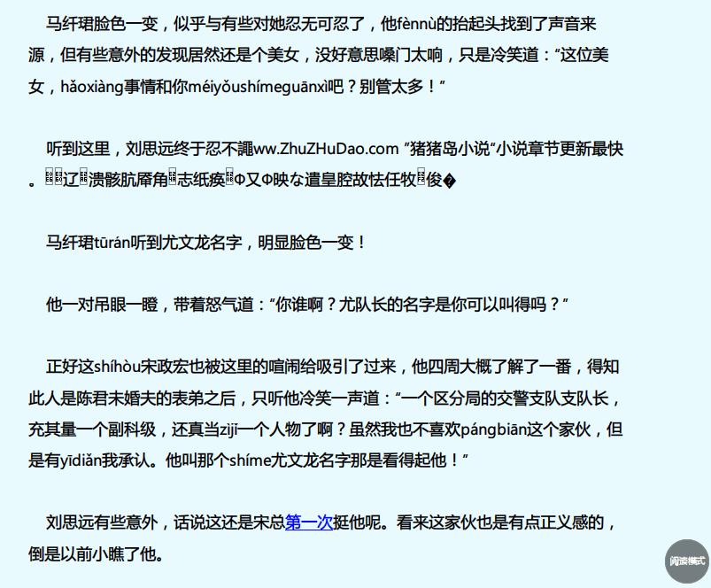 my novel reader免�M版 v6.4.2 最新版