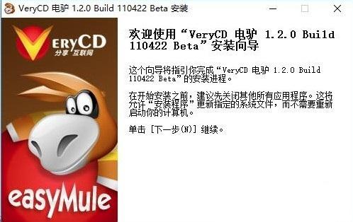 verycd��H1.2.0 官方版