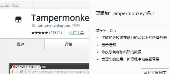 tampermonkey谷歌�g�[器插件 v4.11.0 官方版