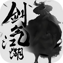 剑气江湖游戏