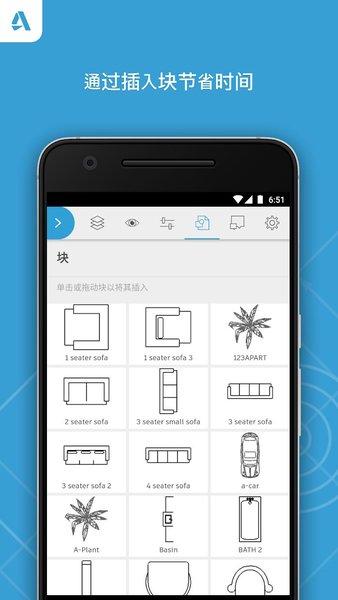 autocad最新免费版 v4.6.10 安卓中文版