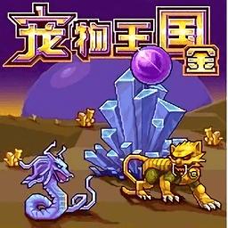 宠物王国3金内购破解版 v1.0 安卓版