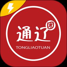 通辽团极速版app