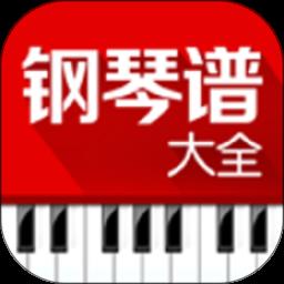 钢琴谱大全软件 v6.0.3 安卓版