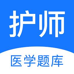 护师医学题库app