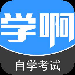 自学考试app v5.0.0 安卓手机版