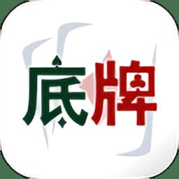 底牌app v2.6.4 安卓版