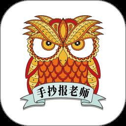 手抄报老师软件 v1.9.2 安卓版