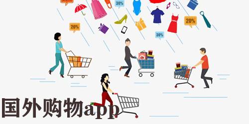 国外购物app