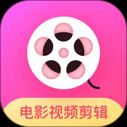 电影视频剪辑软件 v1.3.3 安卓版
