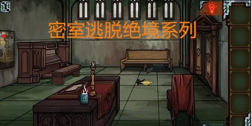 密室逃脱绝境系列