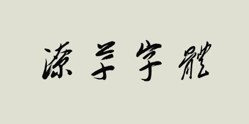 潦草字�w