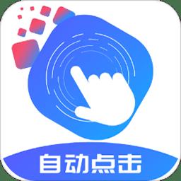 乐网自动点击器app v2.1.3 安卓版