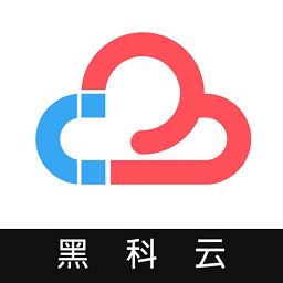 黑科云苹果版v1.9 iphone版